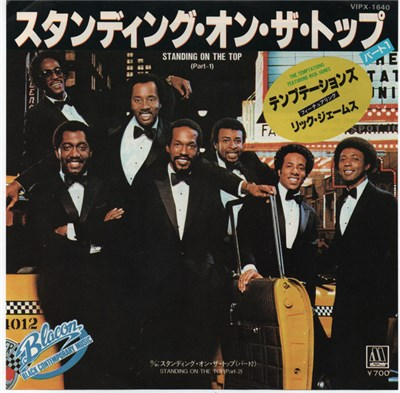The Temptations Featuring Rick James - Standing On The Top album mp3