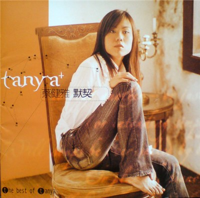 蔡健雅 - 默契 The Best Of Tanya album mp3